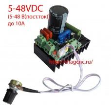 Регулятор напряжения тока шпинделя 5-48В