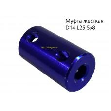 Муфта жесткая D14 L25 5x8 (синяя)