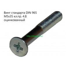 Винт с потайной головкой DIN 965 4.8 оц.